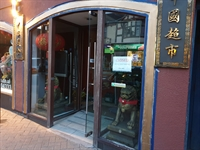 well established chinese restaurant - 2